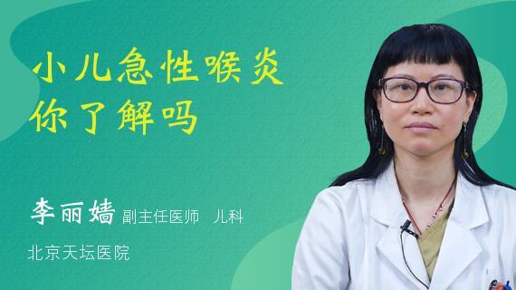 小儿急性咽喉炎的最佳治疗方法有哪些 - 春雨医生