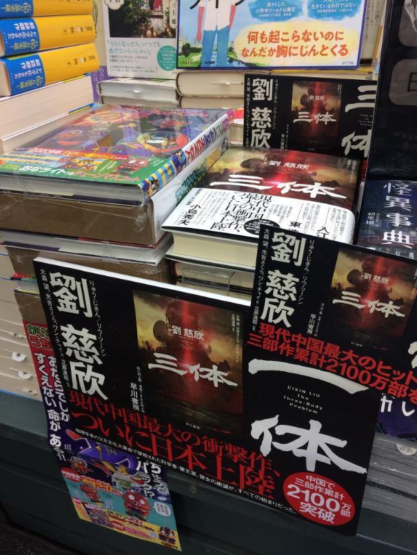 早川书房出版社宣布《三体》荣登日本亚马逊文艺作品销量榜首 亚马逊公司 ACG资讯 第3张