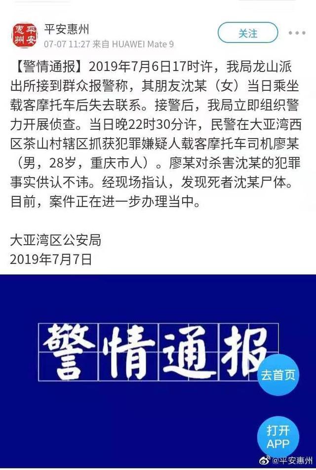 一女子在惠州搭摩托上班途中失联,已被摩托司机杀害,凶嫌落网