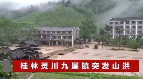 桂林峡谷突发山洪4人遇难,了解这些基本的地质常识能自救
