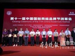 2020中国国际商标品牌节胜利闭幕