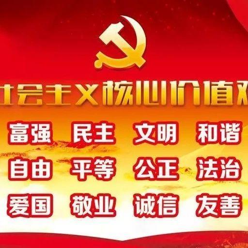 社会主义核心价值观24字基本内容公布