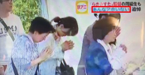 富士台报道京阿尼武本康弘去世 赫然出现侮辱字幕引众怒 京都动画 ACG资讯 第2张