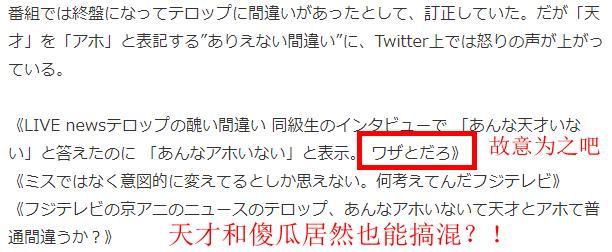 富士台报道京阿尼武本康弘去世 赫然出现侮辱字幕引众怒 京都动画 ACG资讯 第3张