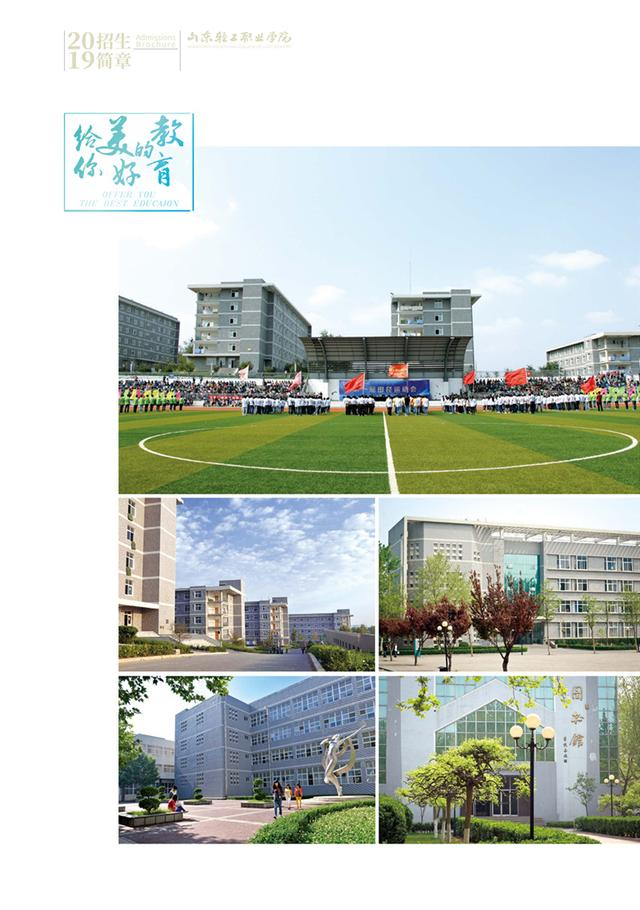 山东轻工职业学院举行2019级新生军训总结暨表彰大会