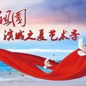 """【明日节目单】""""我和我的祖国""""滨城之夏艺术季大连杂技团专场演出节目单"""