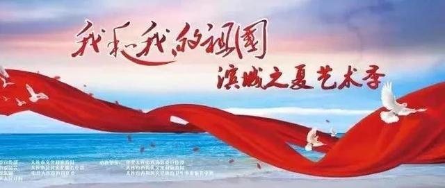 """【下周节目单】先睹为快!""""我和我的祖国""""滨城之夏艺术季下周节目单来啦!"""