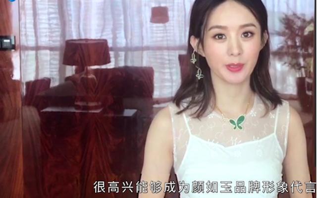 赵丽颖团队官宣代言颜如玉_手机搜狐网