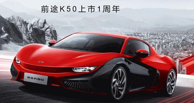 前途两跑车亮相 K50 Spyder可定制/K20今年量产