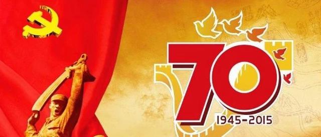 纪念中国人民抗日战争暨世界反法西斯战争胜利73周年