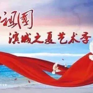 """【明日节目单】""""我和我的祖国""""滨城之夏艺术季华亿圣星专场演出节目单"""
