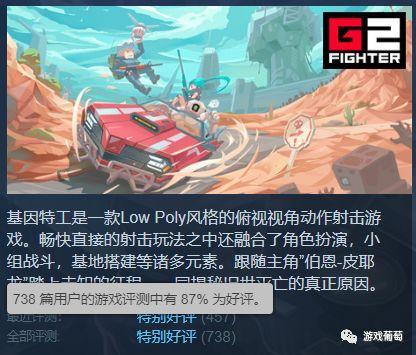 """《基因特工》这款射击的RPG为什么能让玩家""""单纯地爽""""? Steam 游戏资讯 第1张"""