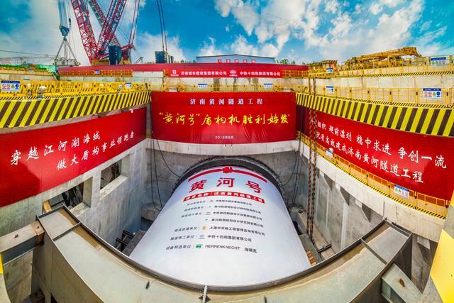 """济南迈向""""黄河时代""""!穿黄隧道工程今天正式盾构掘进"""