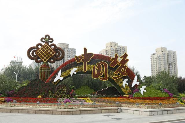 立体花坛扮靓北京长安街