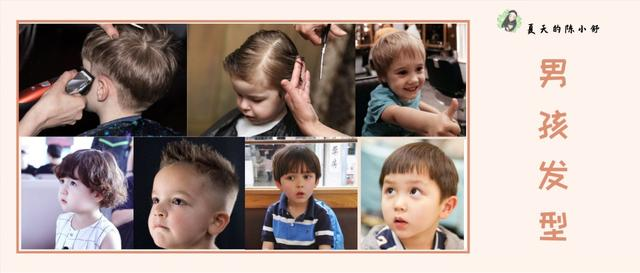 2018夏季男童个性刻痕发型 让你的儿子帅到飞起_香香美发手机版