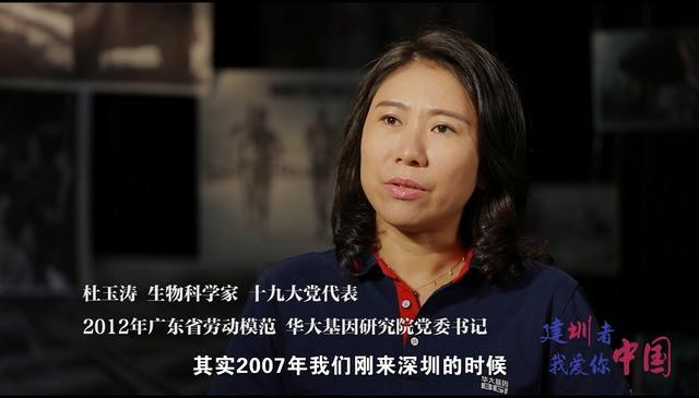 深晚报道 | 杜玉涛:让基因科技更好地造福人类_ZAKER资讯