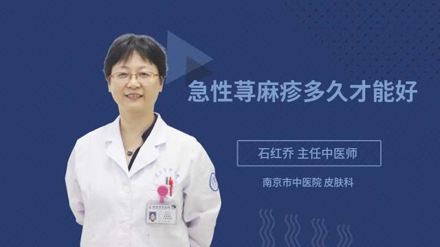 急性荨麻疹一般多久能好 - 问答频道 - 博禾医生