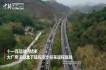 国庆返程高峰到来 广东交警:降雨天气注意行车安全_手机新浪网