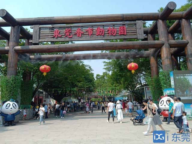 东莞香市动物园门票多少钱