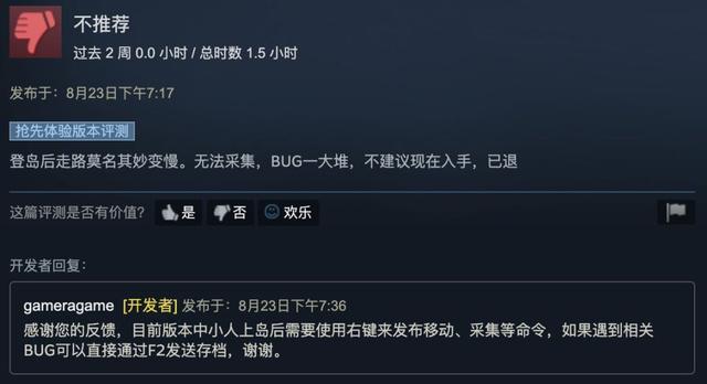 差评如潮的游戏想要扭转口碑究竟有多难? Steam 游戏资讯 第4张