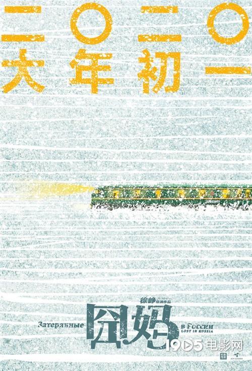 袁泉加盟徐峥新片《囧妈》定档2020年大年初一