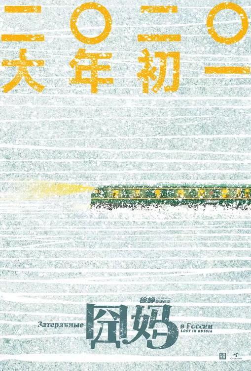 徐峥新片《囧妈》官宣袁泉主演,明年春节档已有7部大片定档