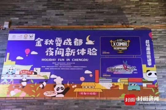 夜间经济新体验 2019成都国际美食节锦江分会场精彩开启