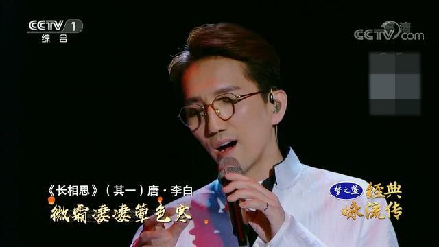 林志炫唱响李白名篇《长相思》,歌声洒脱飘扬,让人仿佛回到长安