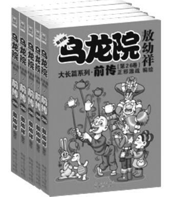 """李鬼 漫友,漫友文化:22年""""修炼""""成漫画内容策划运营综合体"""