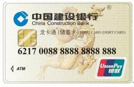建设银行储蓄卡使用说明-安徽师范大学