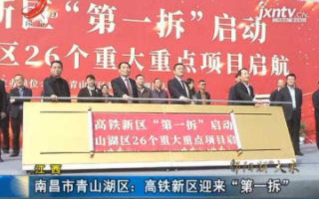 南昌青山湖区将打造高铁新区