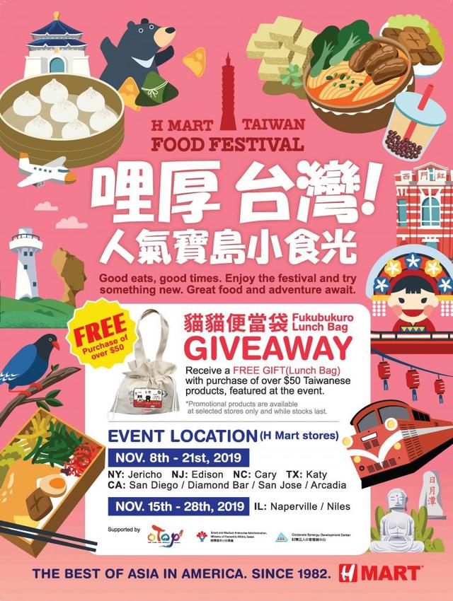 台湾美食节门头