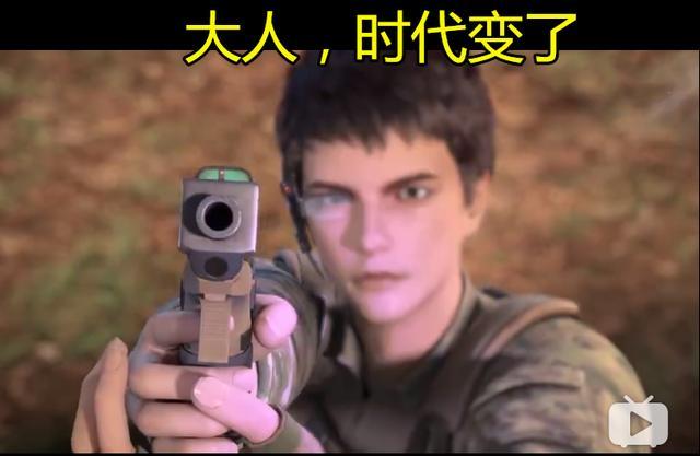 """元龙:新动作PV上线,看到男主掏枪的那一刻真没忍住:""""大人,时代变了"""""""