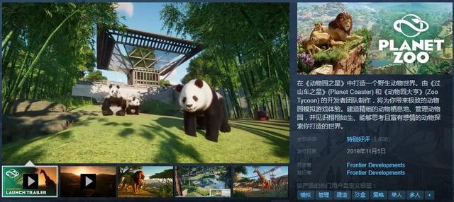 Frontier模拟经营游戏《动物园之星》Steam特别好评 Frontier、模拟经营游戏、动物园之星、Steam 游戏资讯 第1张