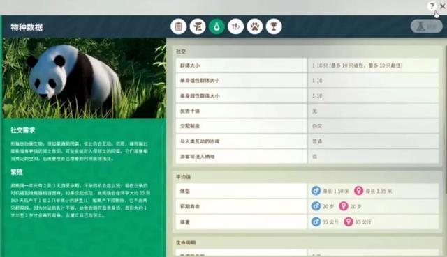 Frontier模拟经营游戏《动物园之星》Steam特别好评 Frontier、模拟经营游戏、动物园之星、Steam 游戏资讯 第8张