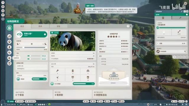 Frontier模拟经营游戏《动物园之星》Steam特别好评 Frontier、模拟经营游戏、动物园之星、Steam 游戏资讯 第10张