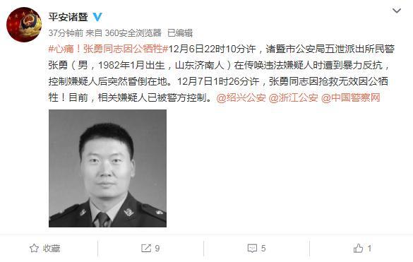 哈尔滨民警出警殉职:你守一方平安 我守患者安康