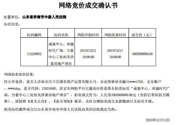 """济南四季度治尘""""黑榜"""":历下控股、中铁十九局等被全市通报批评"""
