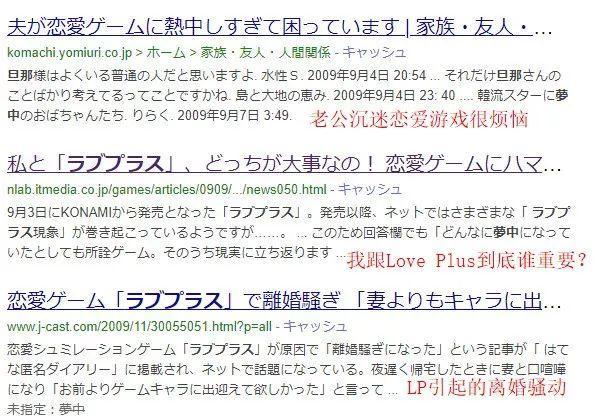 《Love Plus》10年前的国民老婆,怎么就上了沙雕新闻? Love Plus 游戏资讯 第11张