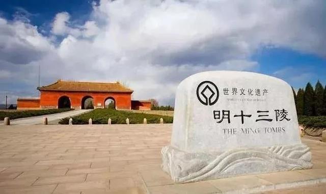 北京十三陵定陵博物馆:世界遗产纪念篇自由行_美篇