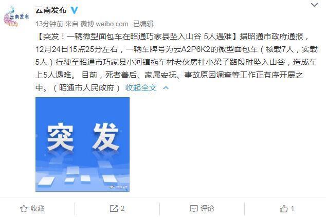 云南巧家发生5级地震,已致4死23伤