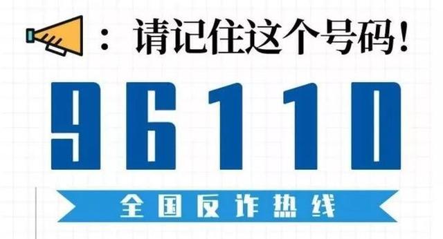 反电信诈骗中心徽章
