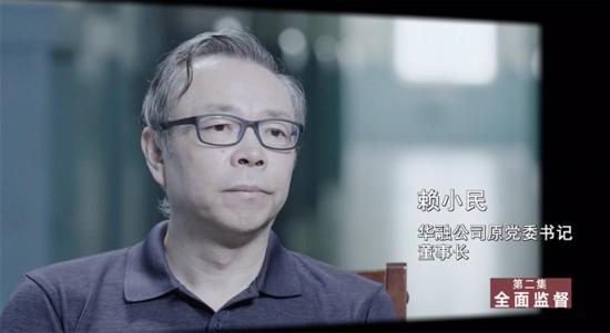[新闻直播间]中国华融原董事长赖小民严重... _央视网(cctv.com)