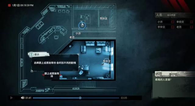 疑案追声(Unheard)腾讯NExT这款游戏又登上了Steam热销榜前三 Steam 游戏资讯 第3张