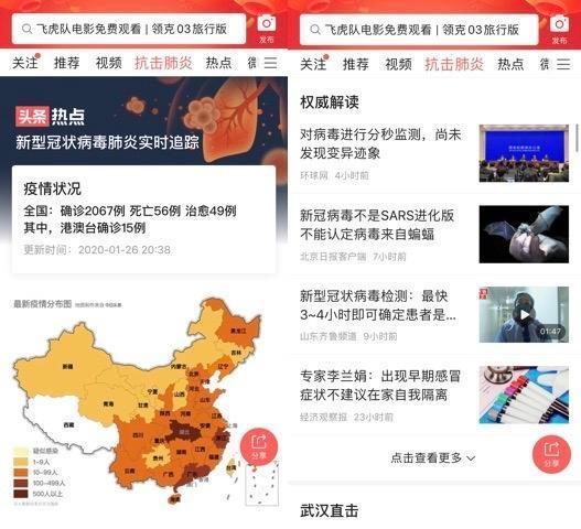 今天潇湘晨报头版图片