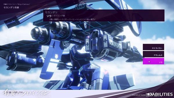 少女空战游戏《钢翼少女》发行商变更 射击游戏、空战游戏、钢翼少女 游戏资讯 第1张