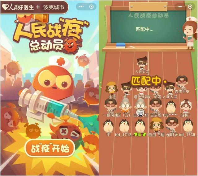 有一批防疫主题小游戏上线了 人民战疫总动员 游戏资讯 第1张