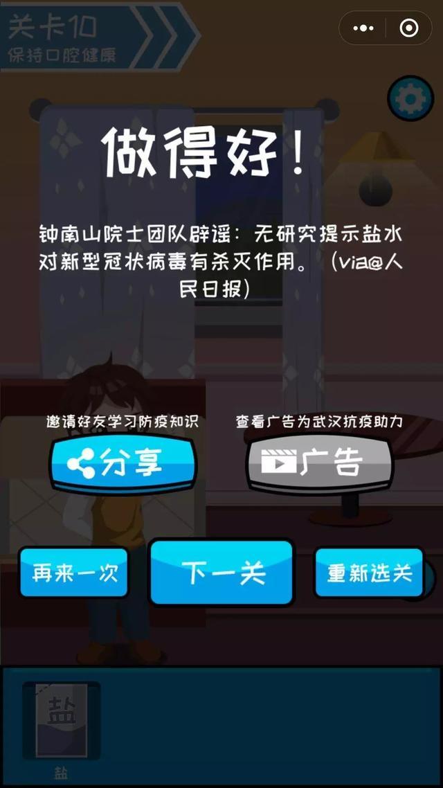 有一批防疫主题小游戏上线了 人民战疫总动员 游戏资讯 第7张