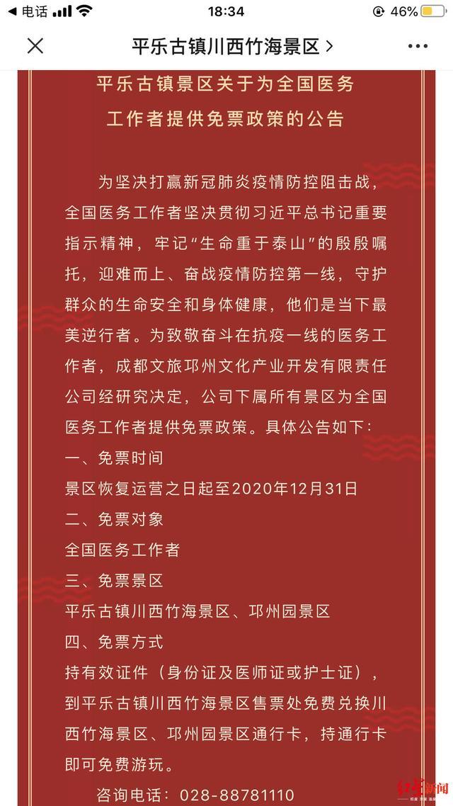 今年底前 成都平乐古镇川西竹海景区对全国医务工作者免费开放