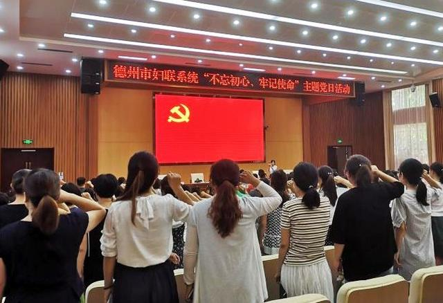 妇联选举图片